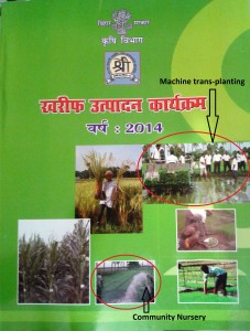 Bihar agriculture department's road map of Kharif Production Activities 2014